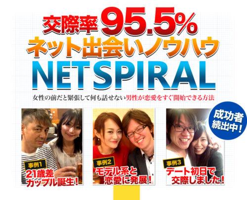 net-spiral