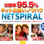 「NET SPIRAL」<br>ネットの出会い攻略の王道教材のレビュー